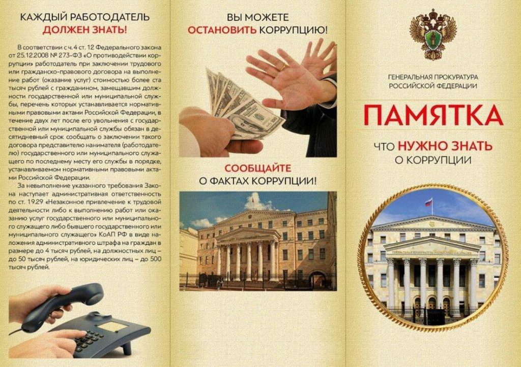pamyatka_what_you_need_to_know_about_corruption